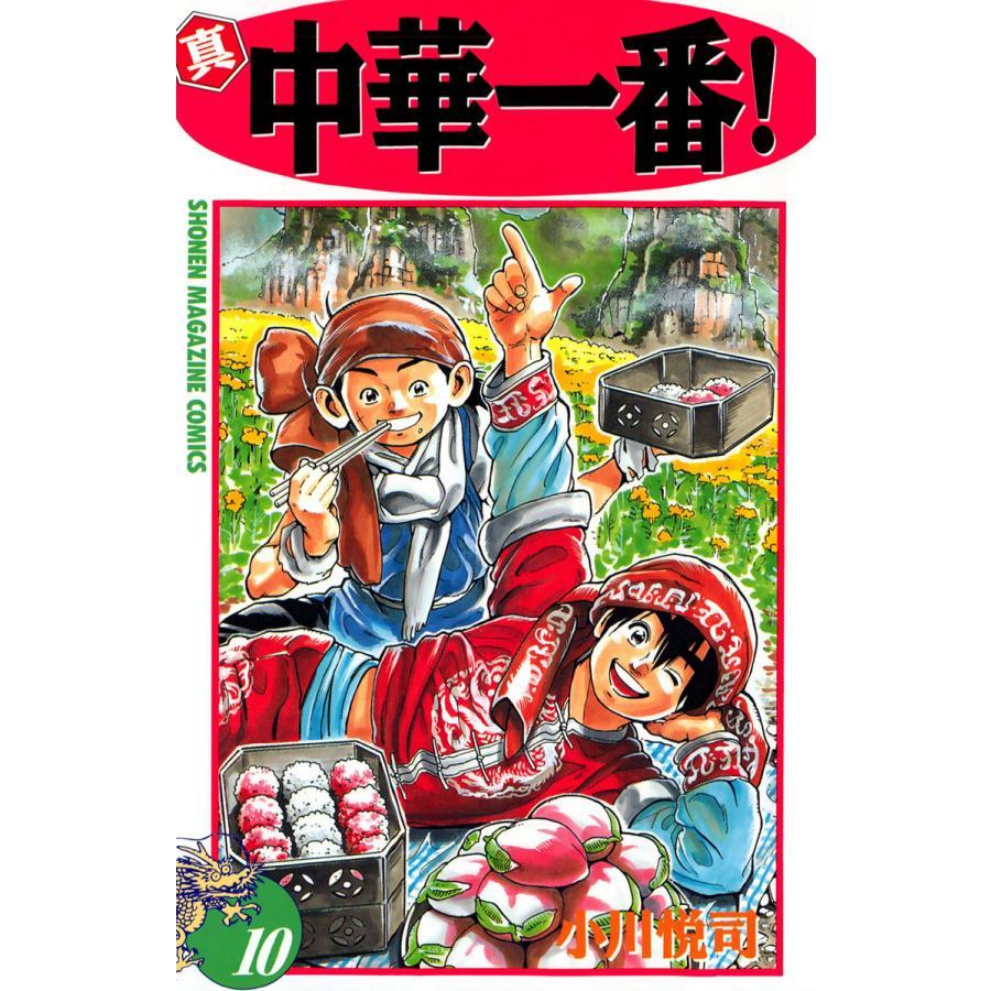 真・中華一番! (10) 電子書籍版 / 小川悦司|ebookjapan
