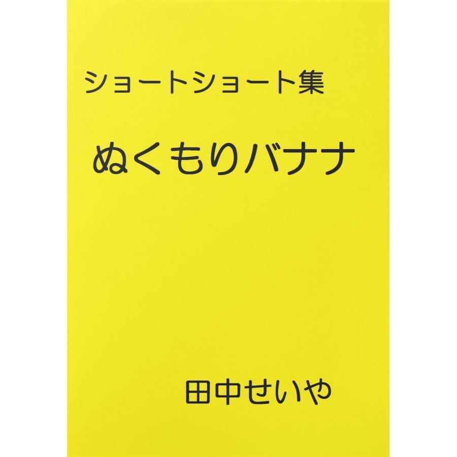 ぬくもりバナナ: ショートショート 電子書籍版 / 著:田中せいや ebookjapan