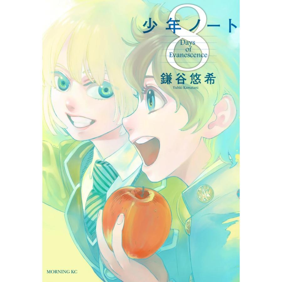 【初回50%OFFクーポン】少年ノート (8) 電子書籍版 / 鎌谷悠希 ebookjapan