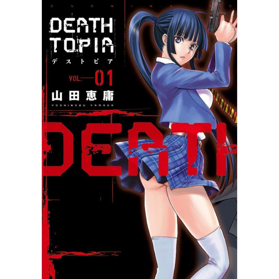 【初回50%OFFクーポン】DEATHTOPIA (1) 電子書籍版 / 山田恵庸 ebookjapan