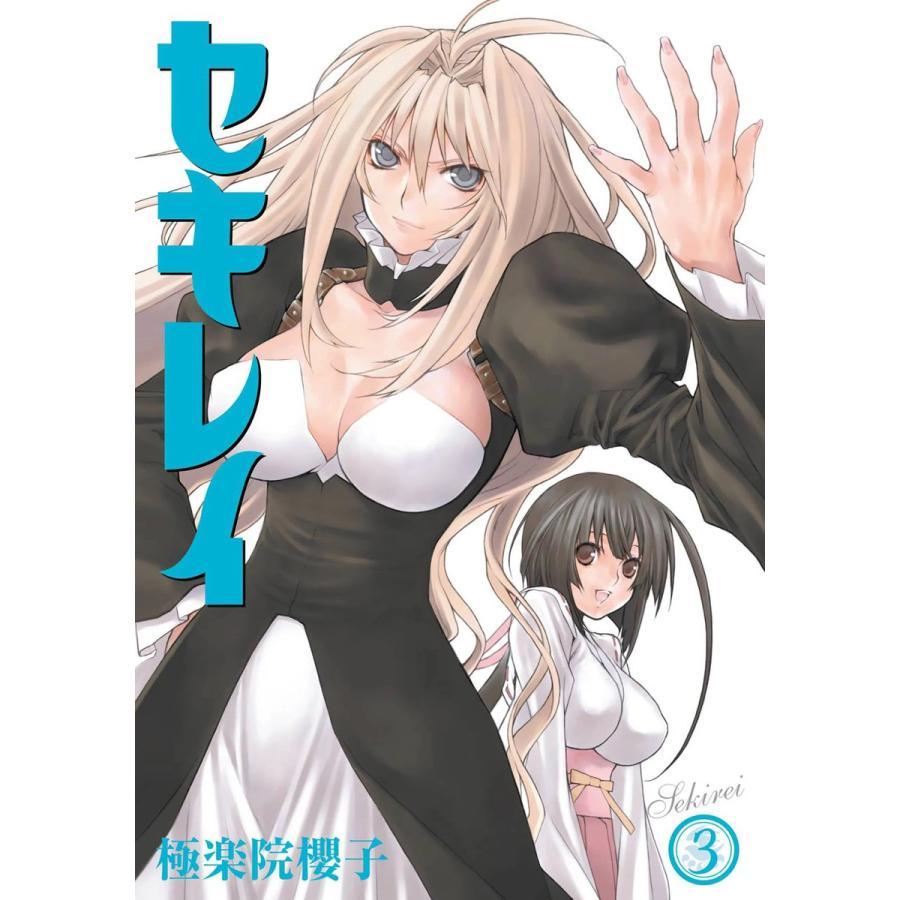 セキレイ (3) 電子書籍版 / 極楽院櫻子|ebookjapan