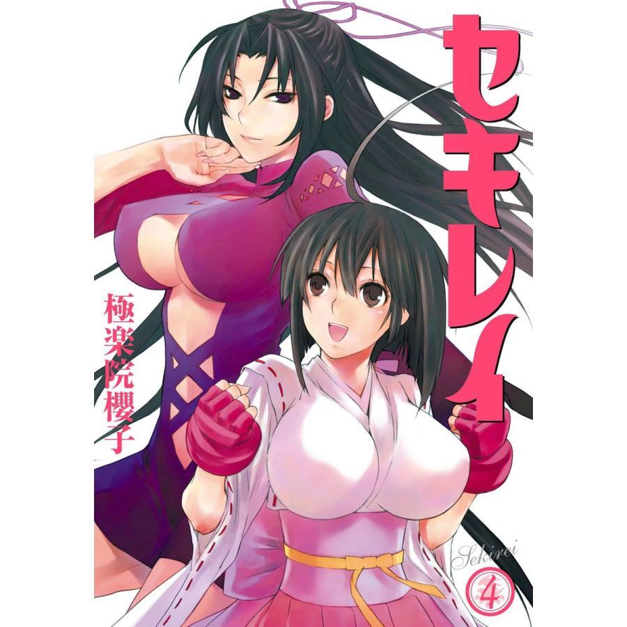 セキレイ (4) 電子書籍版 / 極楽院櫻子 ebookjapan
