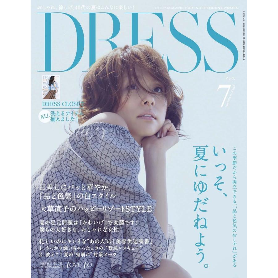 DRESS 2014年7月号 電子書籍版 / DRESS編集部|ebookjapan