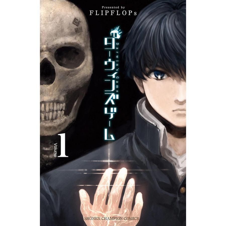 ダーウィンズゲーム (1) 電子書籍版 / FLIPFLOPs|ebookjapan