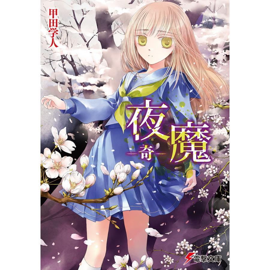 夜魔 -奇- 電子書籍版 / 著者:甲田学人 イラスト:三日月かける|ebookjapan