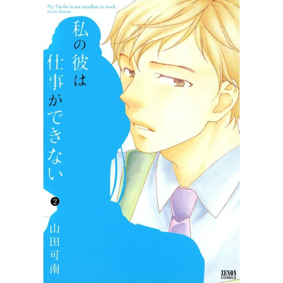 私の彼は仕事ができない (2) 電子書籍版 / 山田可南|ebookjapan
