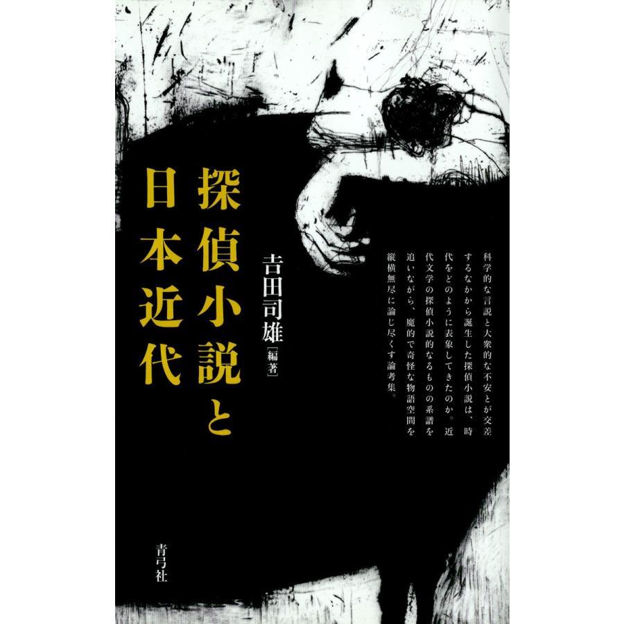 探偵小説と日本近代 電子書籍版 / 編著:吉田司雄 ebookjapan