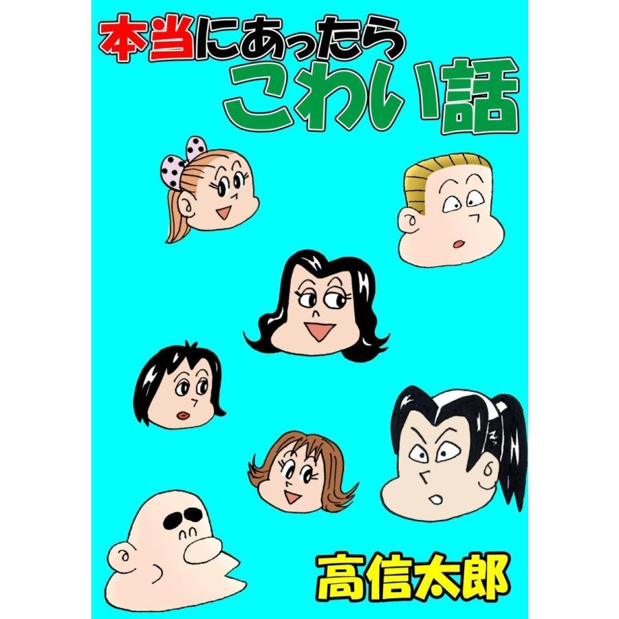 本当にあったらこわい話 電子書籍版 / 高信太郎 ebookjapan