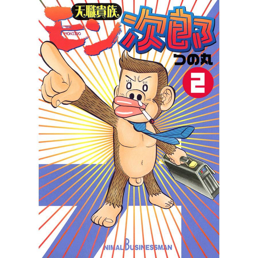 天職貴族 モン次郎 (2) 電子書籍版 / つの丸|ebookjapan