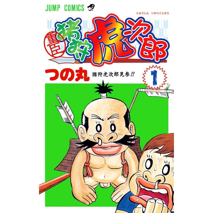 重臣 猪狩虎次郎 (1) 電子書籍版 / つの丸|ebookjapan