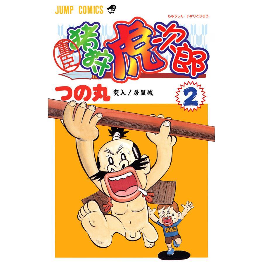 重臣 猪狩虎次郎 (2) 電子書籍版 / つの丸|ebookjapan
