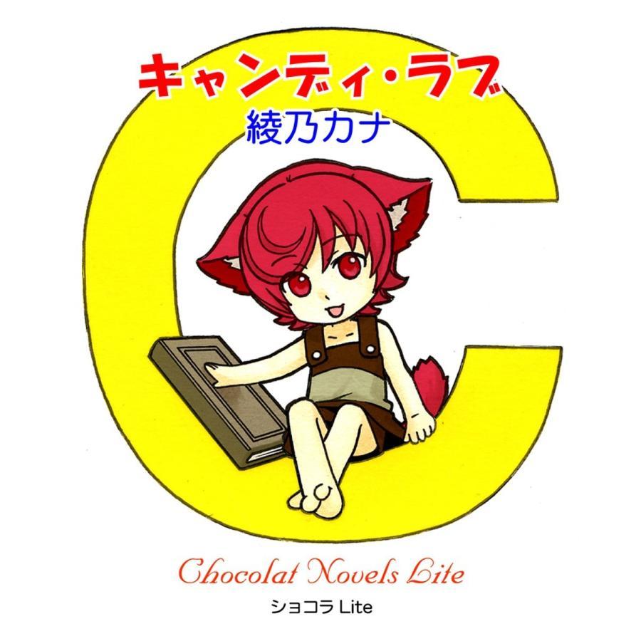 キャンディ・ラブ 電子書籍版 / 綾乃カナ ebookjapan
