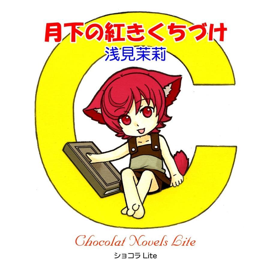 【初回50%OFFクーポン】月下の紅きくちづけ 電子書籍版 / 浅見茉莉|ebookjapan