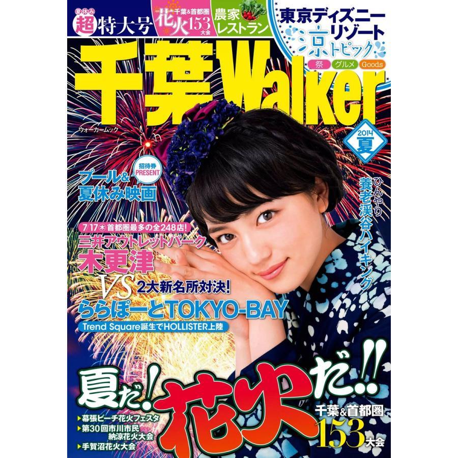 千葉ウォーカー2014夏 電子書籍版 / 著者:千葉ウォーカー編集部|ebookjapan