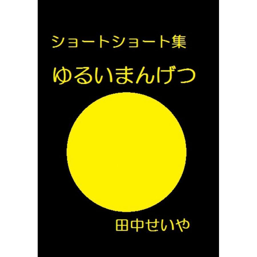 ゆるいまんげつ: ショートショート 電子書籍版 / 著:田中せいや ebookjapan