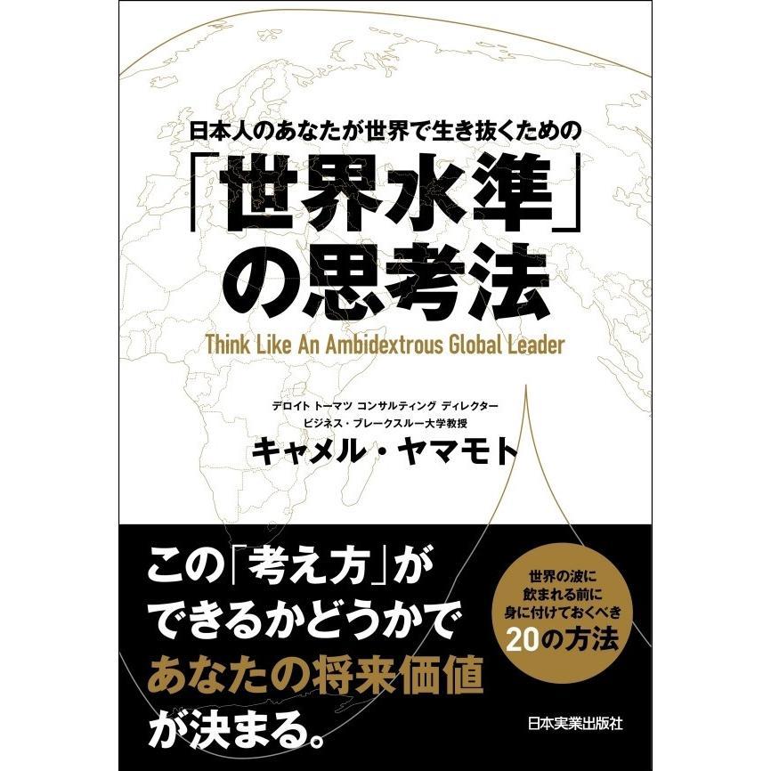 「世界水準」の思考法 電子書籍版 / キャメル・ヤマモト ebookjapan