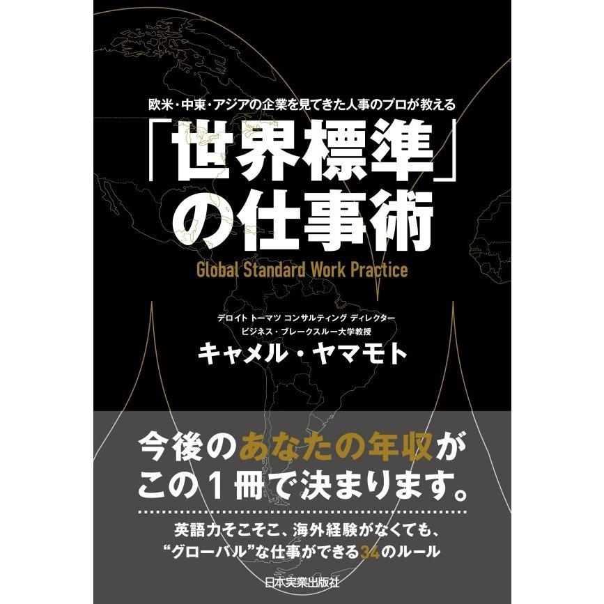 「世界標準」の仕事術 電子書籍版 / キャメル・ヤマモト|ebookjapan