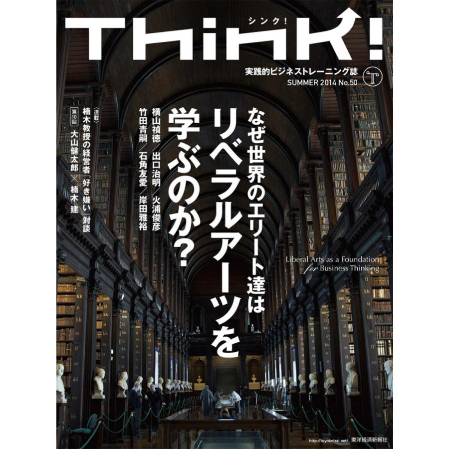 【初回50%OFFクーポン】Think! SUMMER 2014 電子書籍版 / Think!編集部|ebookjapan