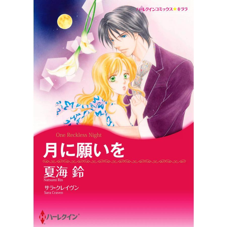 月に願いを 電子書籍版 / 夏海鈴 原作:サラ・クレイヴン ebookjapan