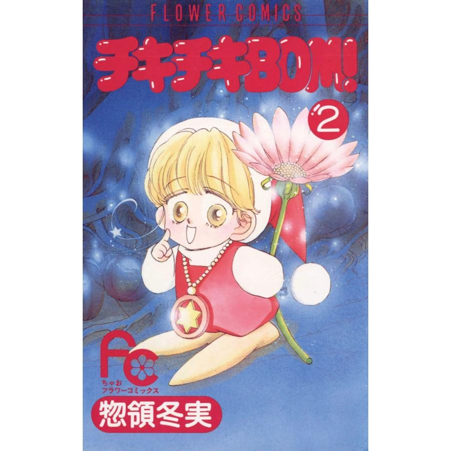 チキチキBOM(ボン)! (2) 電子書籍版 / 惣領冬実|ebookjapan