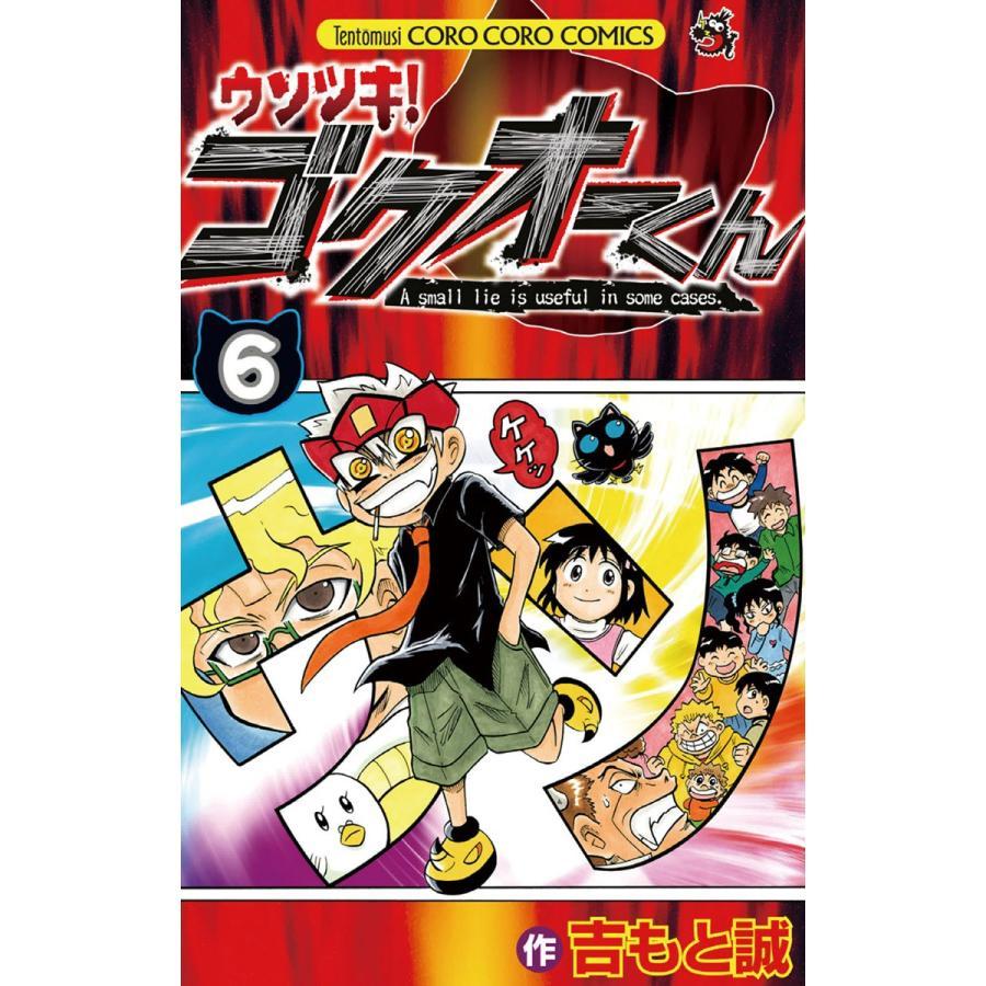 ウソツキ!ゴクオーくん (6) 電子書籍版 / 吉もと誠|ebookjapan