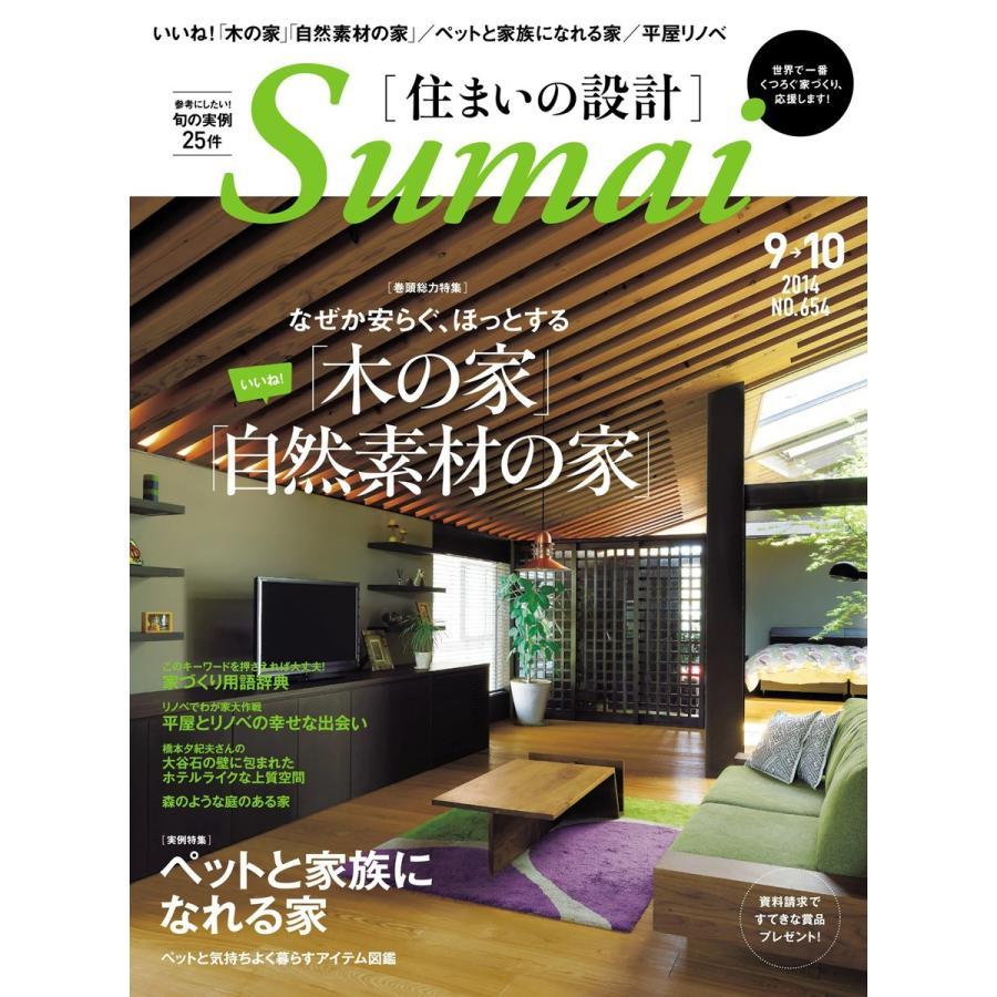 住まいの設計 2014年9・10月号 電子書籍版 / 住まいの設計編集部|ebookjapan