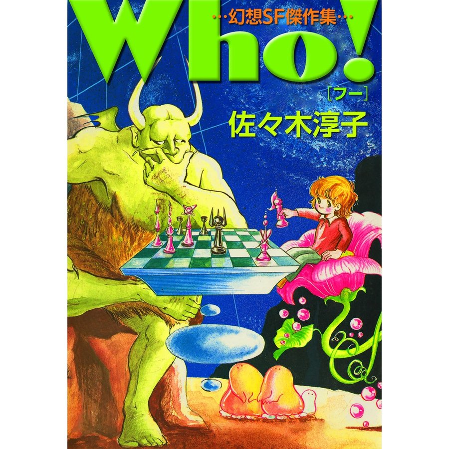 Who!-幻想SF傑作集- 電子書籍版 / 佐々木淳子|ebookjapan