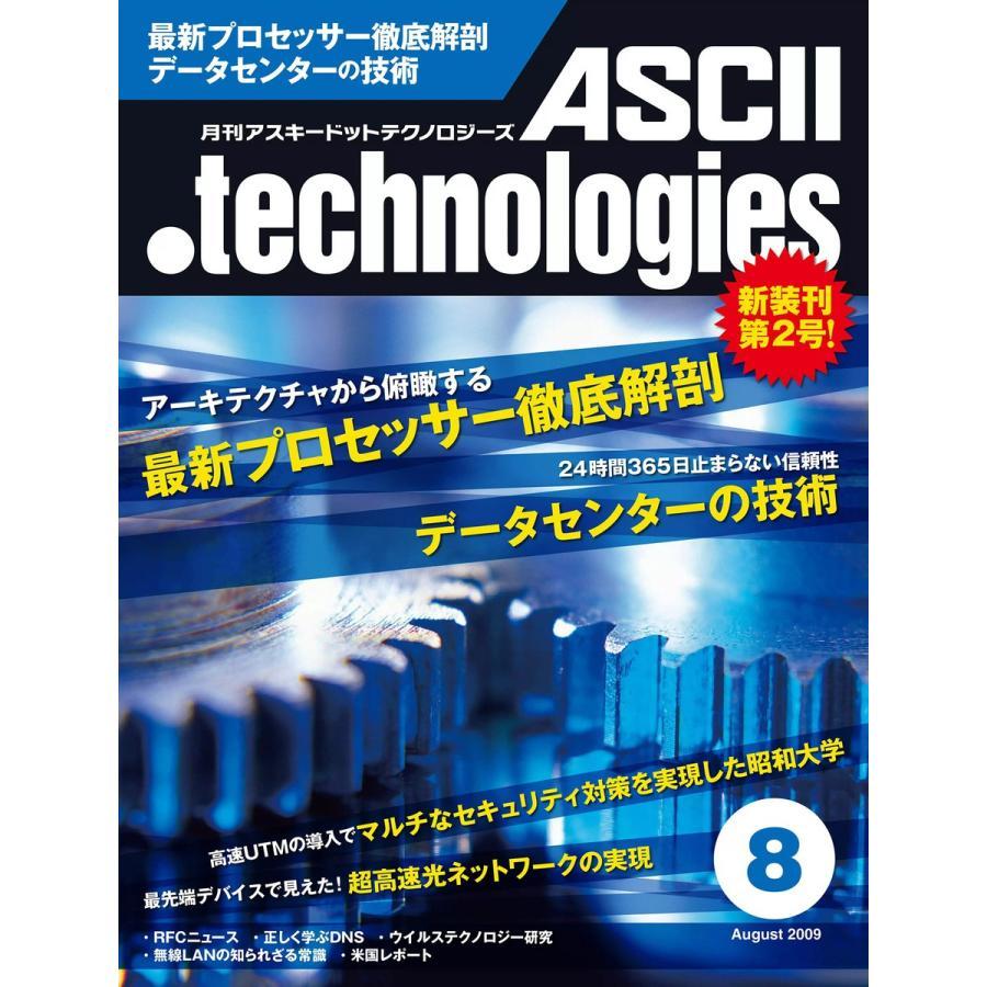 月刊アスキードットテクノロジーズ 2009年8月号 電子書籍版 / 編:月刊ASCII.technologies編集部|ebookjapan
