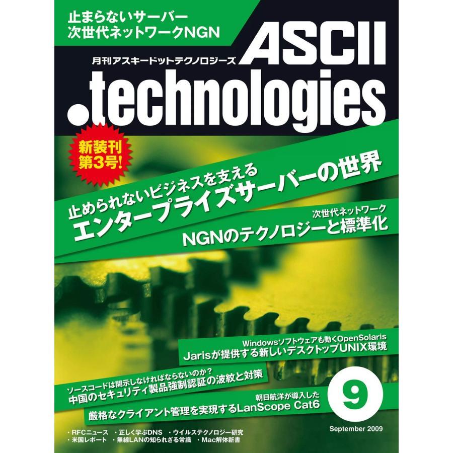 月刊アスキードットテクノロジーズ 2009年9月号 電子書籍版 / 編:月刊ASCII.technologies編集部|ebookjapan