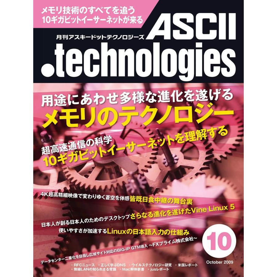 月刊アスキードットテクノロジーズ 2009年10月号 電子書籍版 / 編:月刊ASCII.technologies編集部|ebookjapan