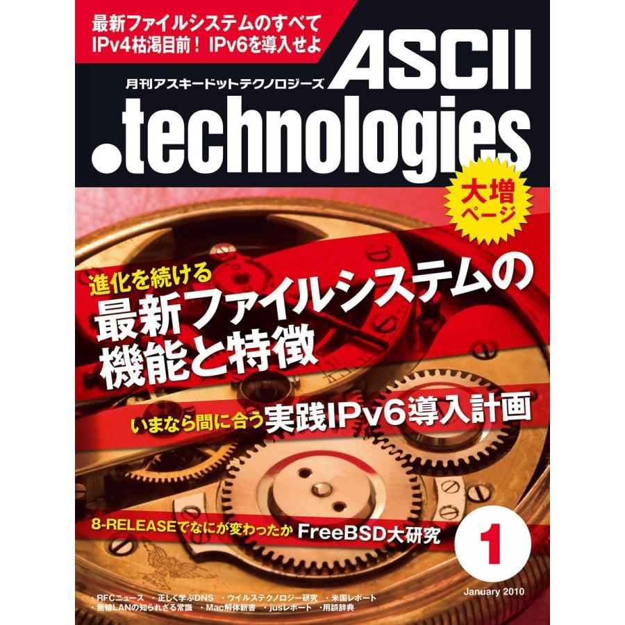 月刊アスキードットテクノロジーズ 2010年1月号 電子書籍版 / 編:月刊ASCII.technologies編集部|ebookjapan