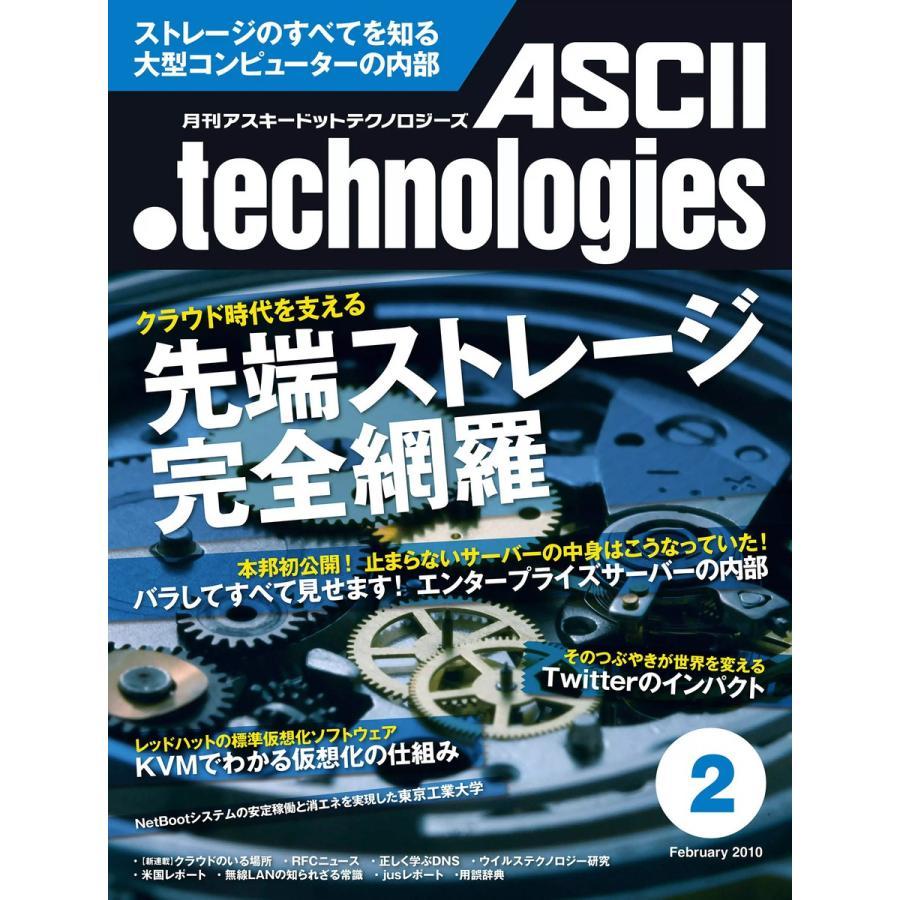 月刊アスキードットテクノロジーズ 2010年2月号 電子書籍版 / 編:月刊ASCII.technologies編集部|ebookjapan