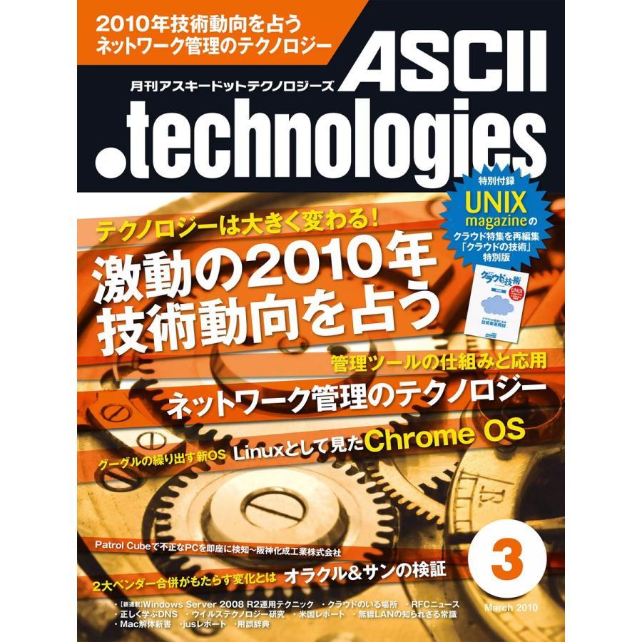 月刊アスキードットテクノロジーズ 2010年3月号 電子書籍版 / 編:月刊ASCII.technologies編集部|ebookjapan