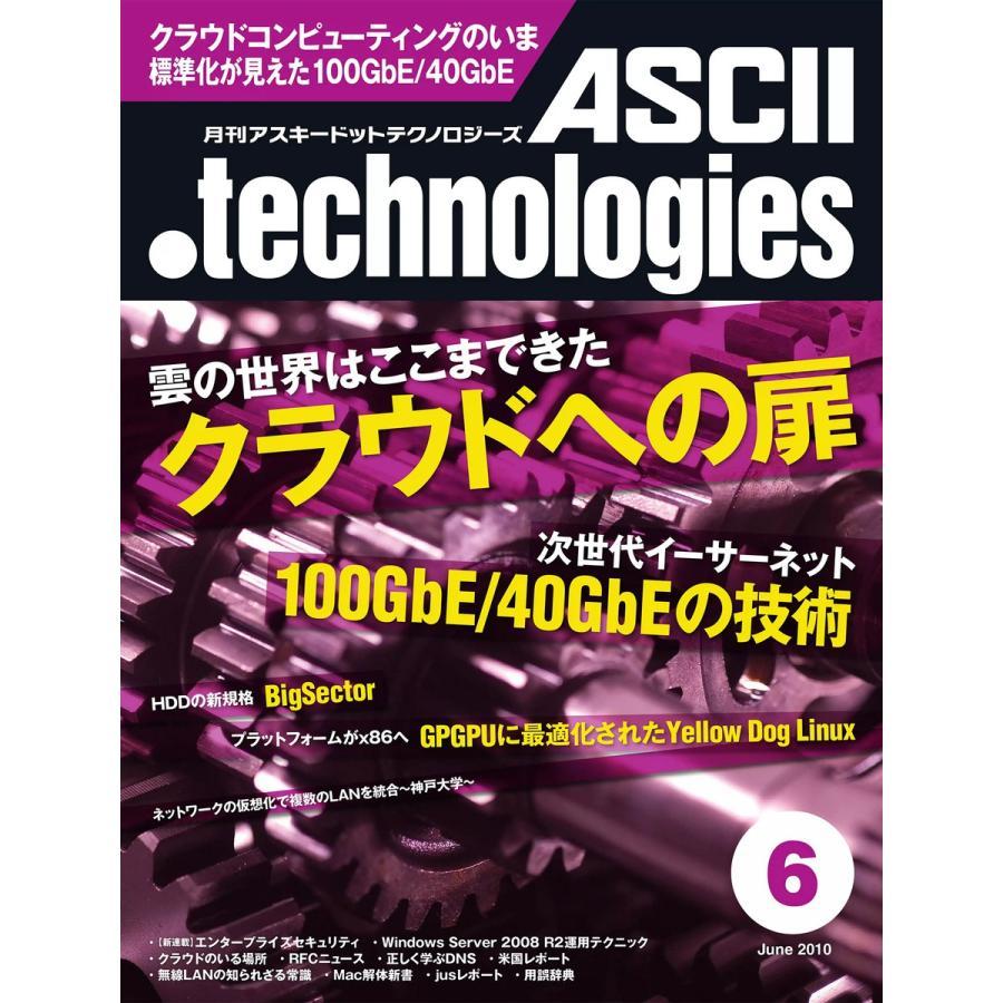 月刊アスキードットテクノロジーズ 2010年6月号 電子書籍版 / 編:月刊ASCII.technologies編集部|ebookjapan
