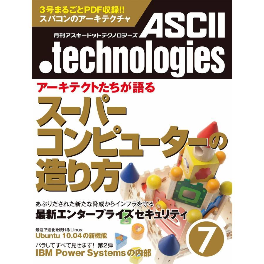 月刊アスキードットテクノロジーズ 2010年7月号 電子書籍版 / 編:月刊ASCII.technologies編集部|ebookjapan