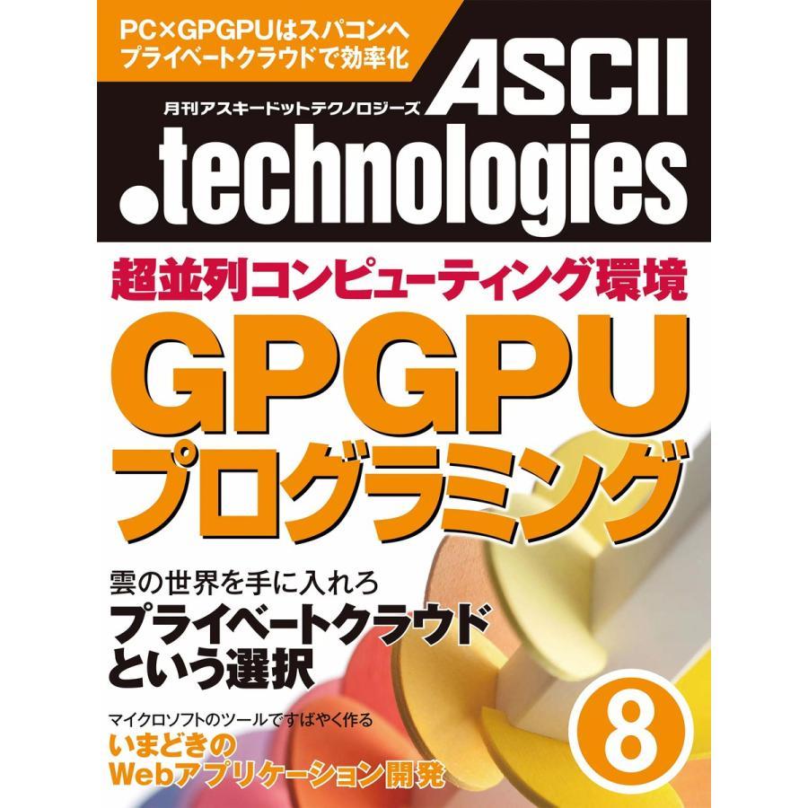 月刊アスキードットテクノロジーズ 2010年8月号 電子書籍版 / 編:月刊ASCII.technologies編集部|ebookjapan