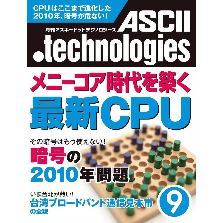 月刊アスキードットテクノロジーズ 2010年9月号 電子書籍版 / 編:月刊ASCII.technologies編集部|ebookjapan