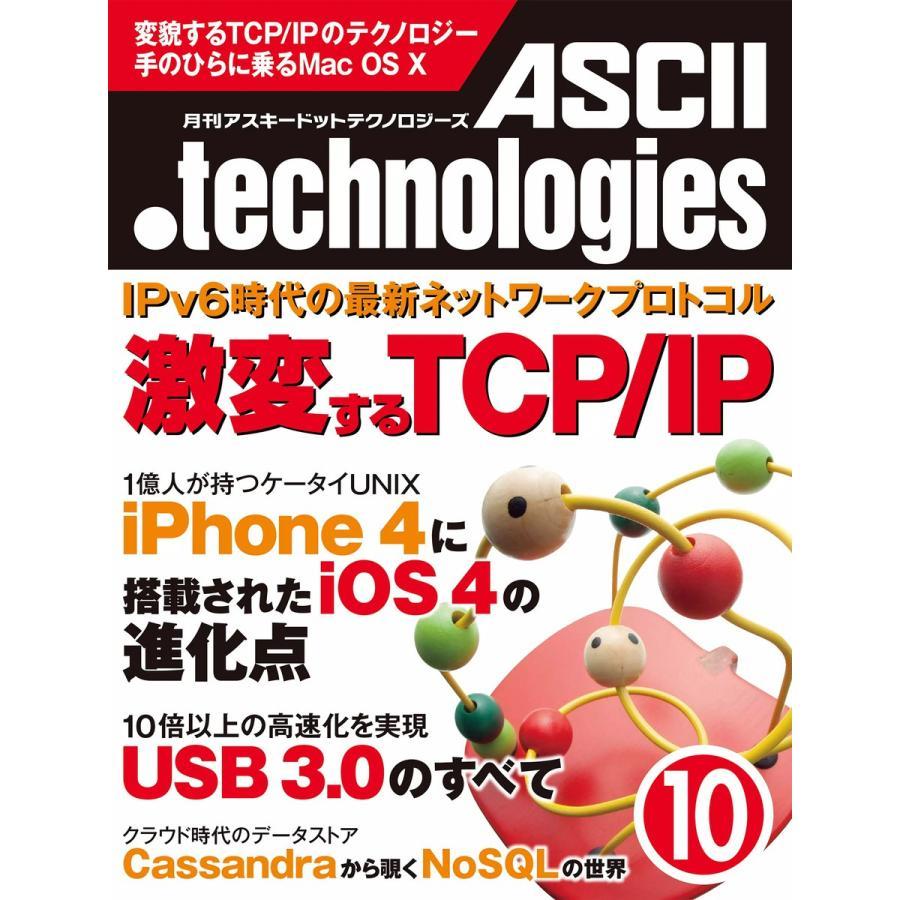 月刊アスキードットテクノロジーズ 2010年10月号 電子書籍版 / 編:月刊ASCII.technologies編集部|ebookjapan