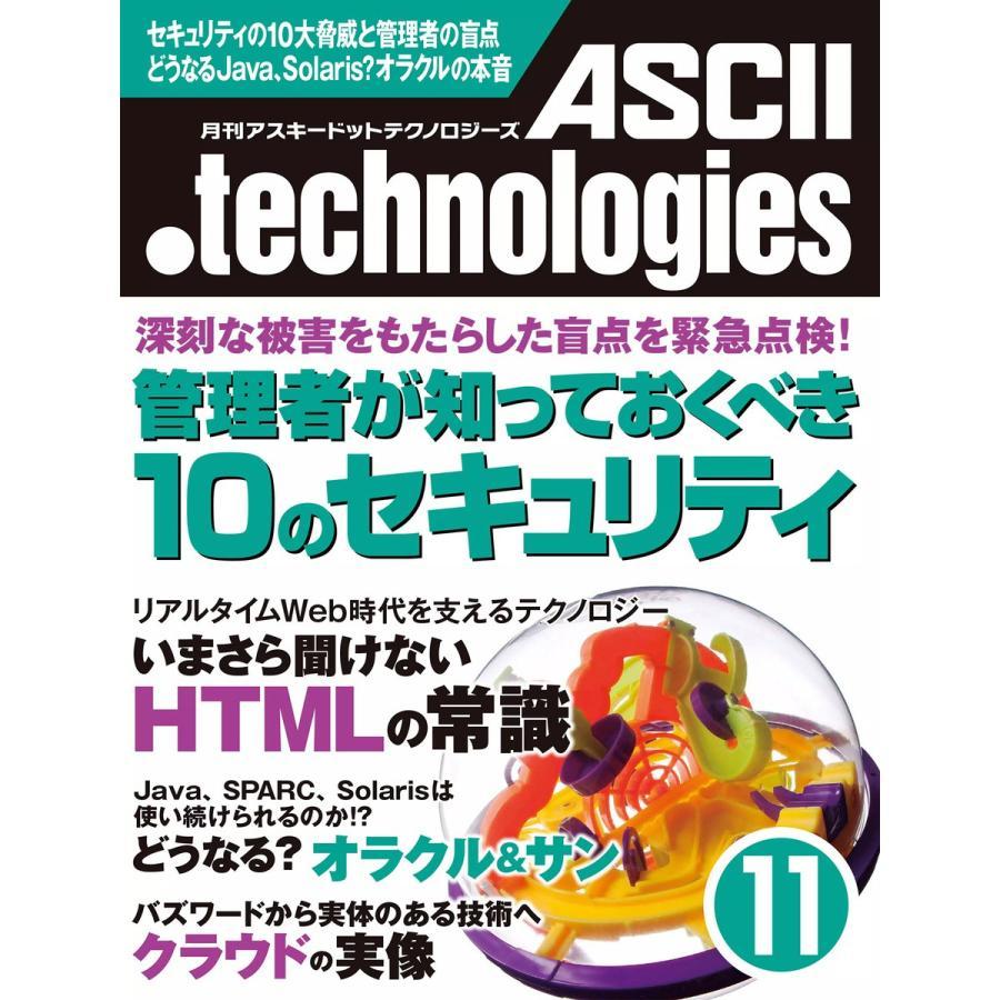 月刊アスキードットテクノロジーズ 2010年11月号 電子書籍版 / 編:月刊ASCII.technologies編集部|ebookjapan