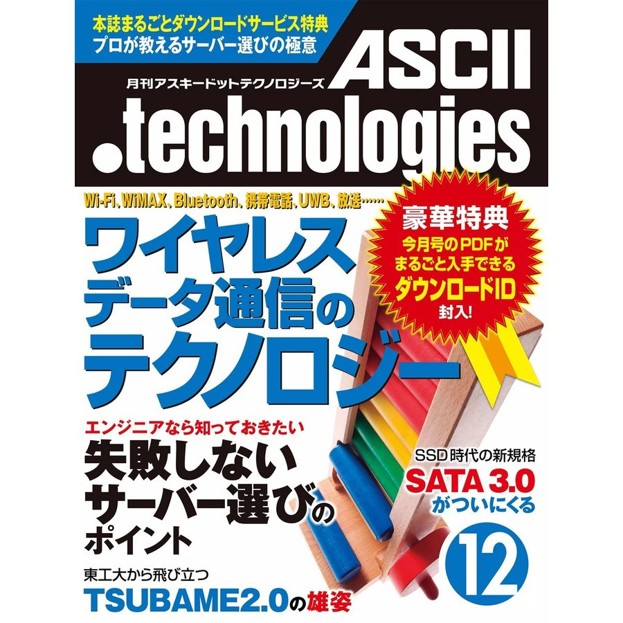 月刊アスキードットテクノロジーズ 2010年12月号 電子書籍版 / 編:月刊ASCII.technologies編集部 ebookjapan