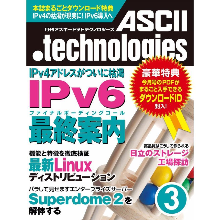 月刊アスキードットテクノロジーズ 2011年3月号 電子書籍版 / 編:月刊ASCII.technologies編集部|ebookjapan
