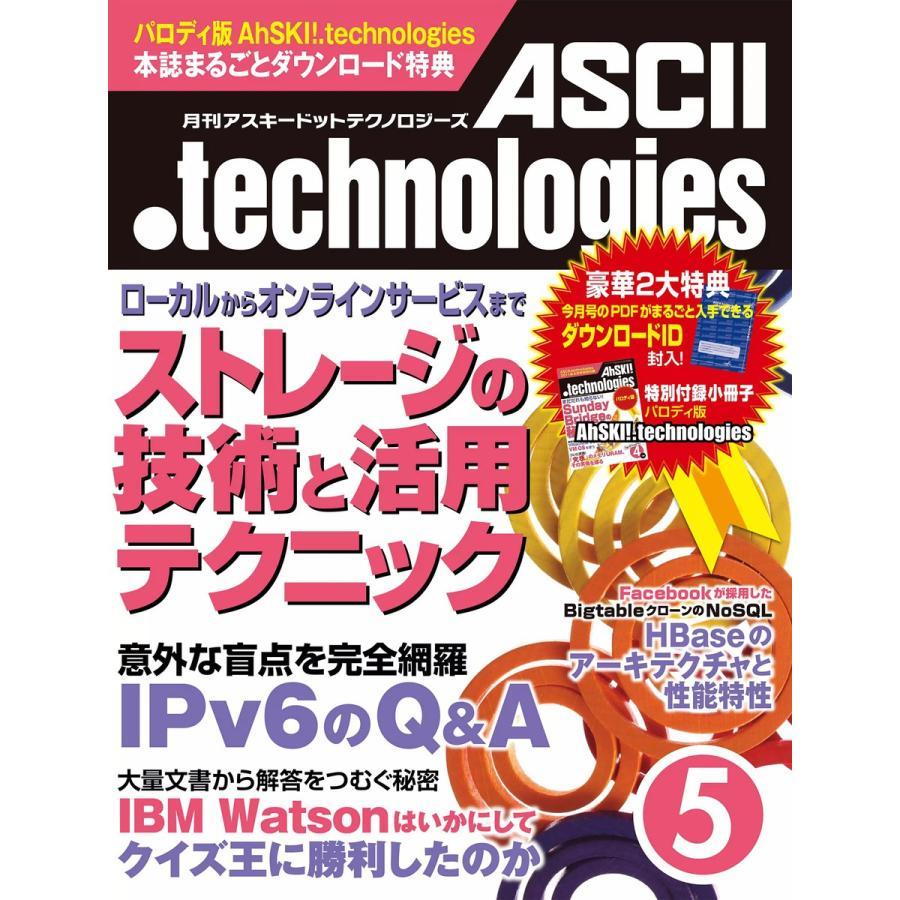 月刊アスキードットテクノロジーズ 2011年5月号 電子書籍版 / 編:月刊ASCII.technologies編集部|ebookjapan