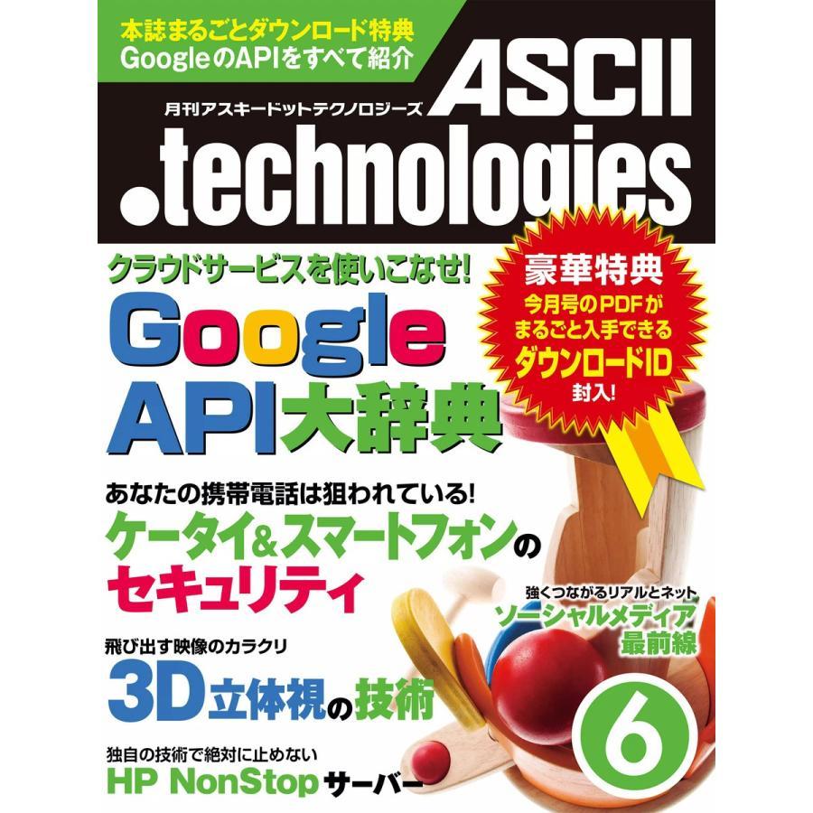月刊アスキードットテクノロジーズ 2011年6月号 電子書籍版 / 編:月刊ASCII.technologies編集部|ebookjapan