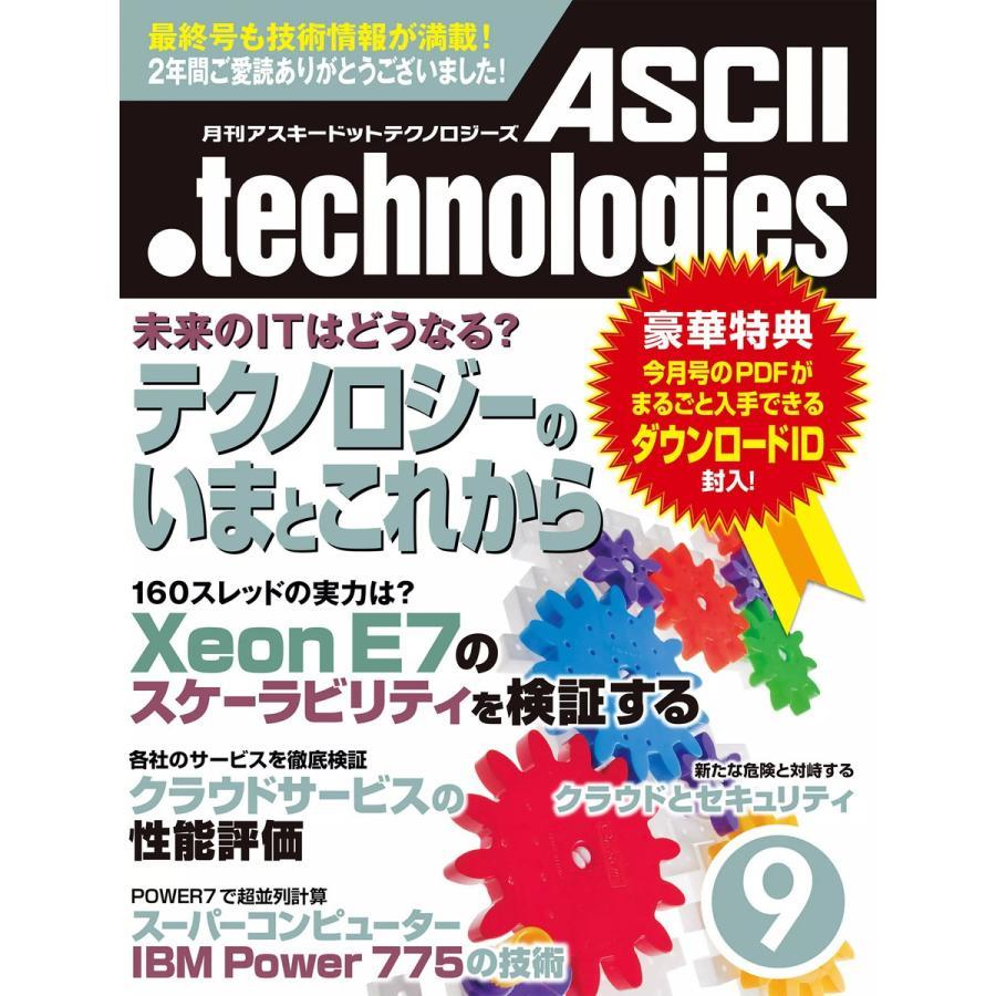 月刊アスキードットテクノロジーズ 2011年9月号 電子書籍版 / 編:月刊ASCII.technologies編集部|ebookjapan