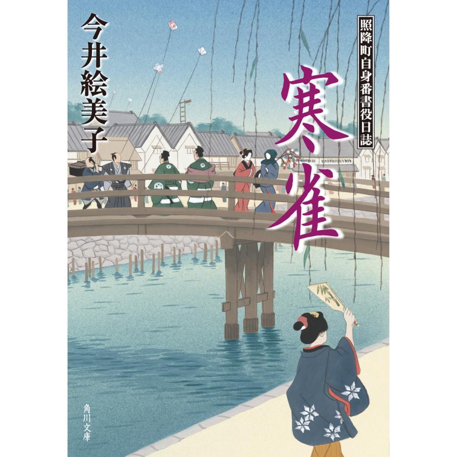 寒雀 照降町自身番書役日誌 電子書籍版 / 著者:今井絵美子 ebookjapan