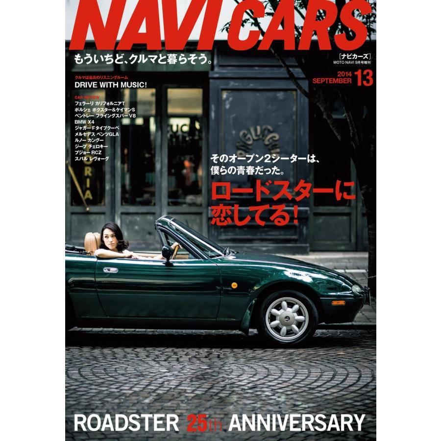 NAVI CARS Vol.13 2014年9月号 電子書籍版 / NAVI CARS編集部 ebookjapan