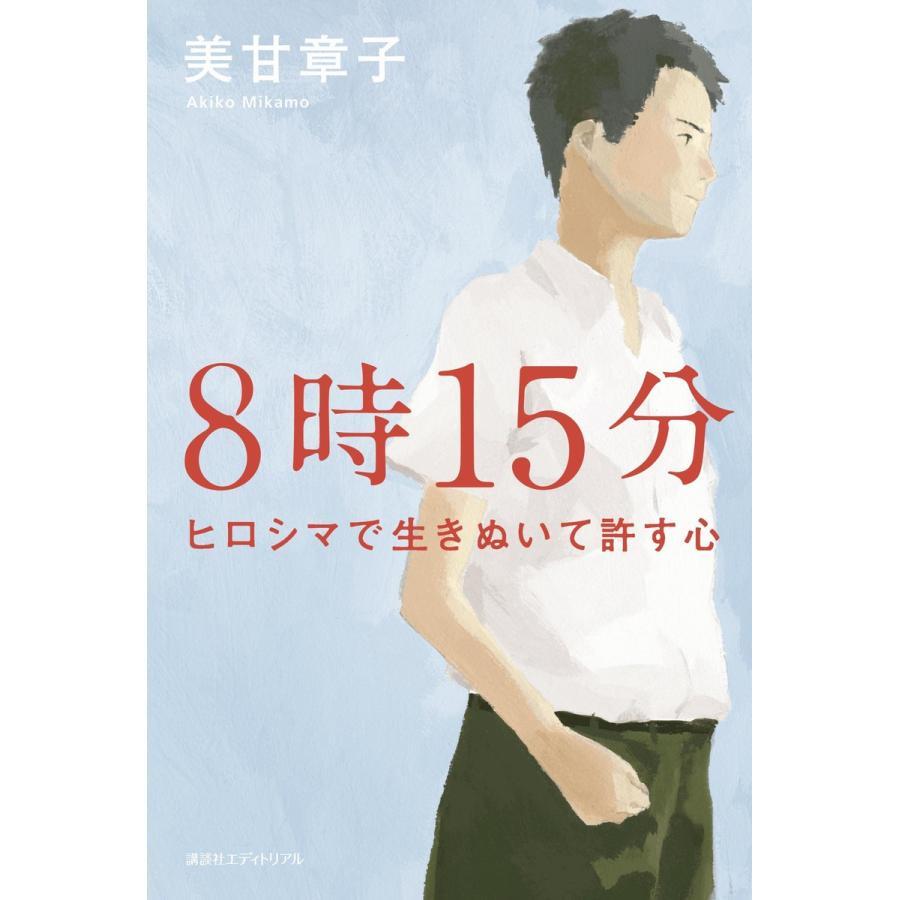 初回50%OFFクーポン 8時15分 大幅値下げランキング 電子書籍版 美甘章子 2020モデル