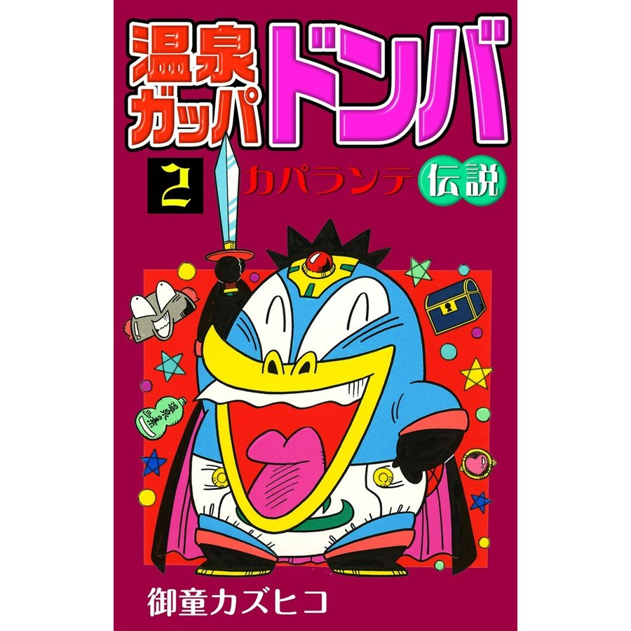 温泉ガッパドンバ カパランテ伝説 (2) 電子書籍版 / 御童カズヒコ|ebookjapan