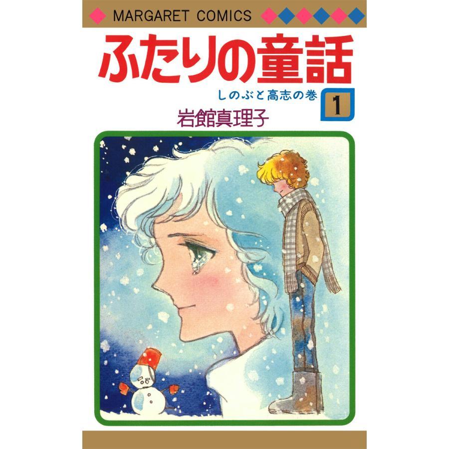 ふたりの童話 (1) 電子書籍版 / 岩館真理子 ebookjapan
