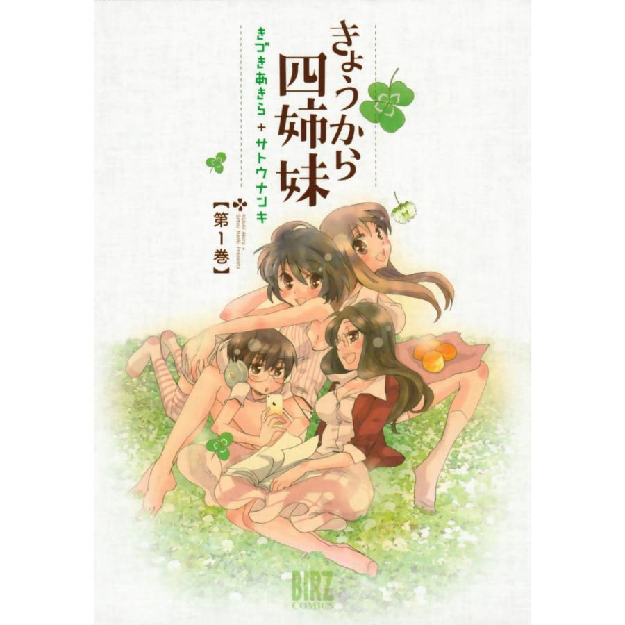 きょうから四姉妹 (1) 電子書籍版 / きづきあきら+サトウナンキ ebookjapan